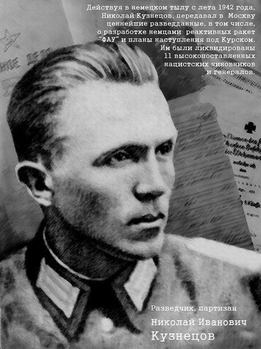 Скачать Фильм О Николае Кузнецове Разведчике