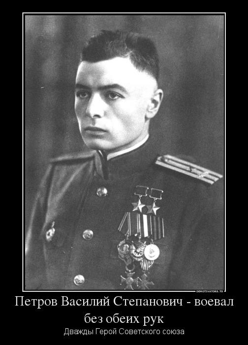 Русские герои василий петров
