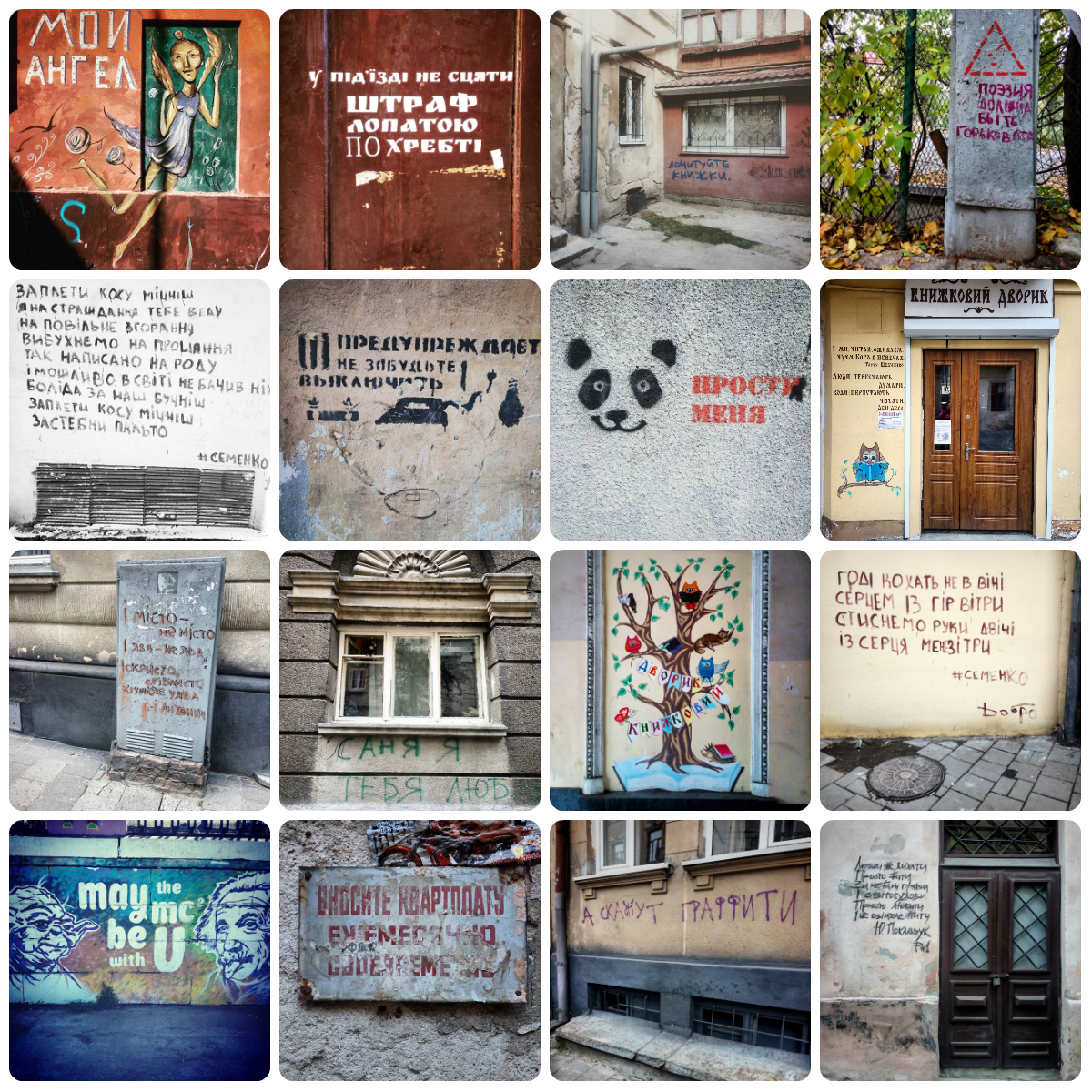 collage-надписи