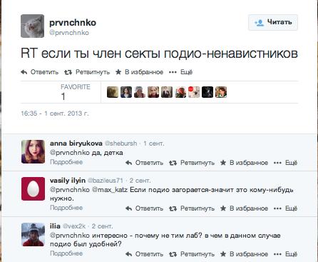 Скриншот 2014-03-16 23.54.07