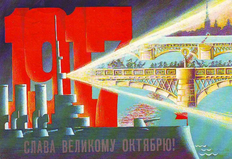 как открытки к столетию октябрьской революции такому решению молодые
