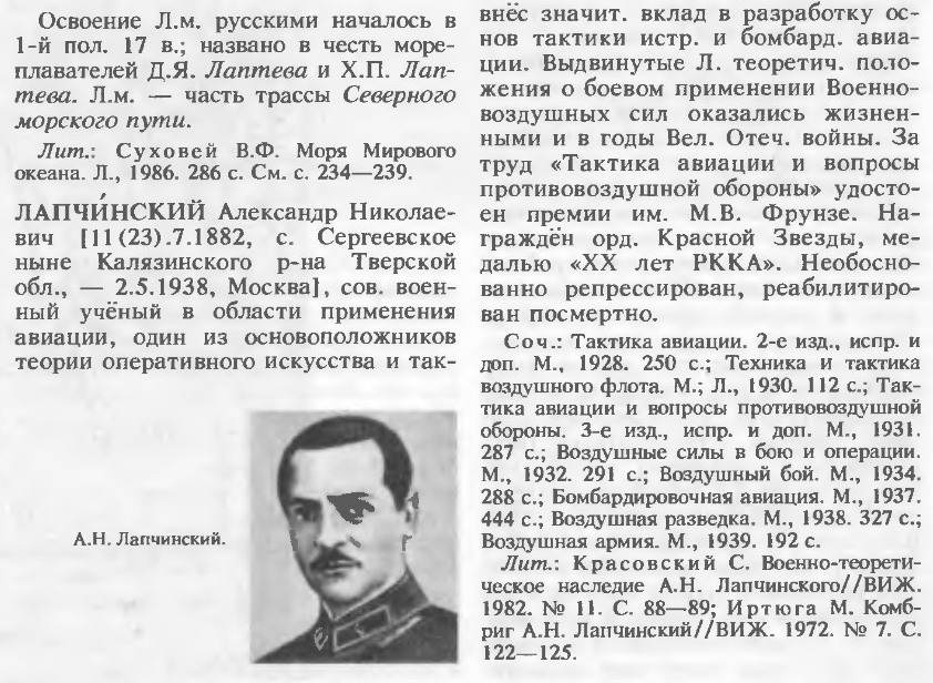 Скончался в 1938-м году? Очевидно, репрессирован