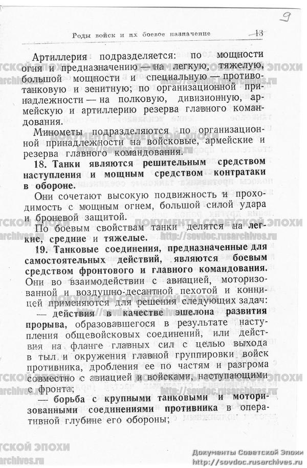 tanki_pu42_1.JPG