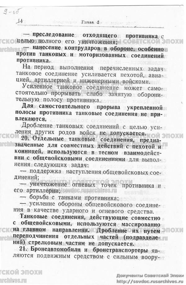 tanki_pu42_2.JPG