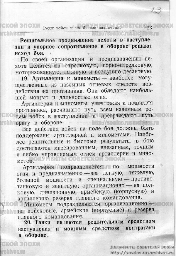 tanki_pu42b_1.JPG