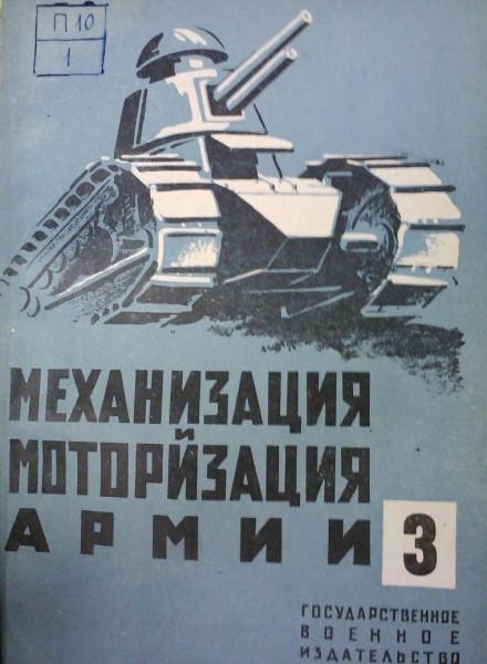 1931 03.jpg