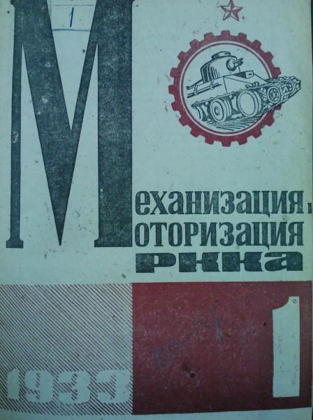 1933 01.jpg