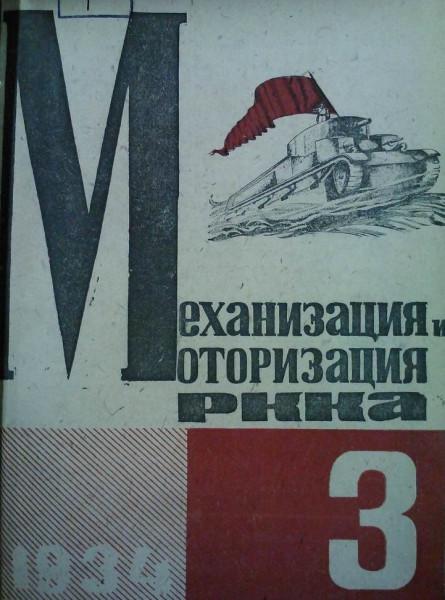 1934 03.jpg