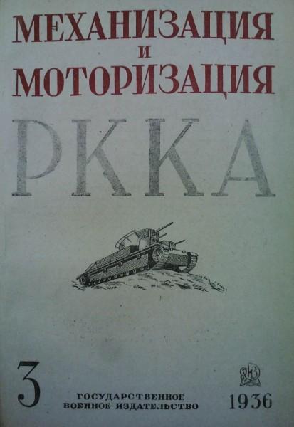 1936 03.jpg
