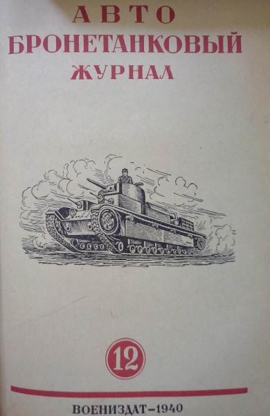 1940 12.jpg