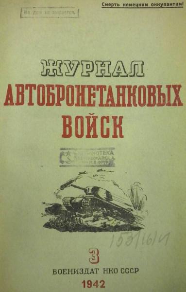 1942 03.jpg