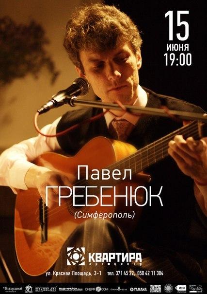 концерт днепр