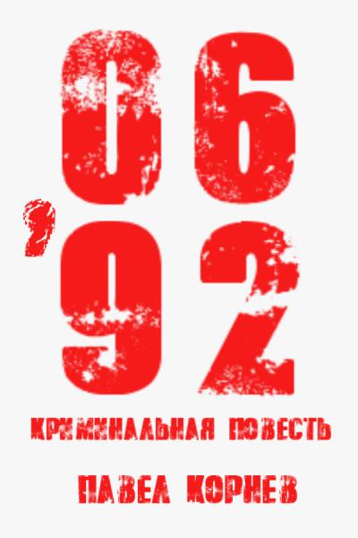 06'92.jpg