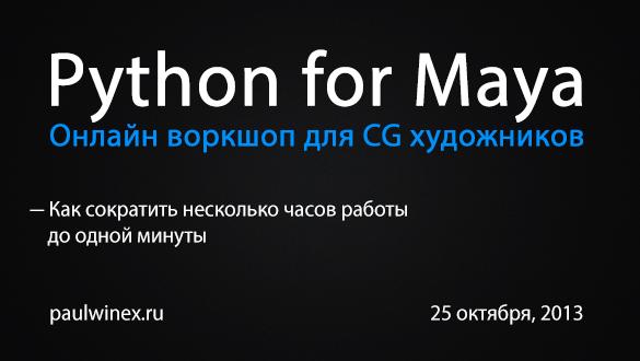 python_workshop_banner2