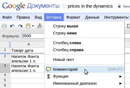 Контролируем цены