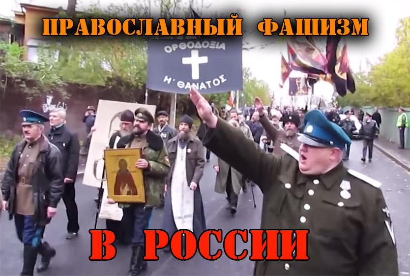 Pravoslavnyj-Fashizm-v-Rossii-22-04-14