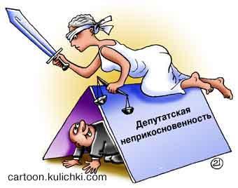 Deputatskajaneprikosnovennost