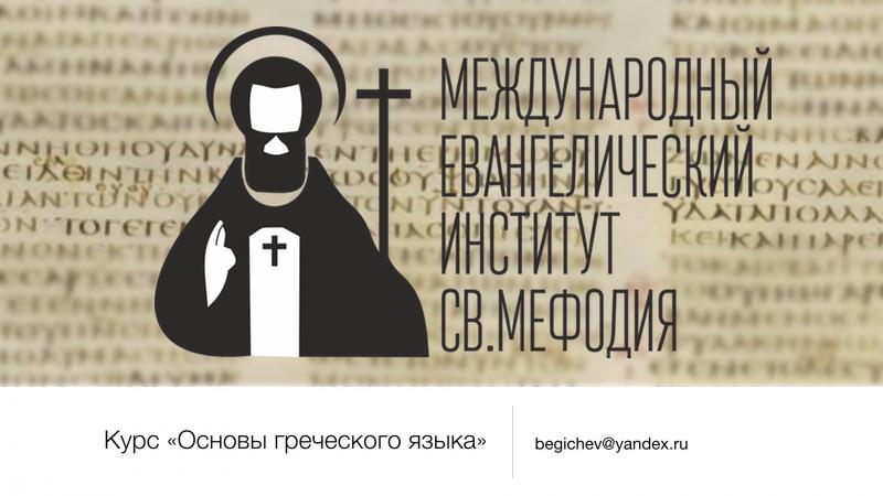 знакомство с греческим языком