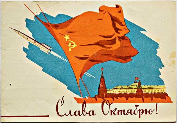 узнать, открытки к столетию октябрьской революции удовольствием