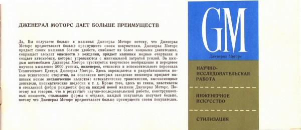 1959_gm_02