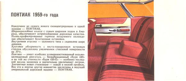 1959_gm_10
