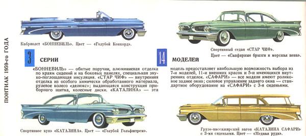 1959_gm_13
