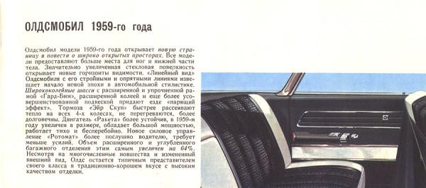 1959_gm_16