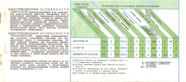 1959_gm_18