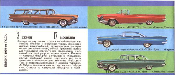 1959_gm_25