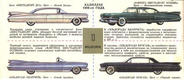 1959_gm_31