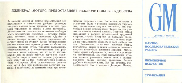 1959_gm_32