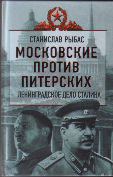 Рыбас Станислав