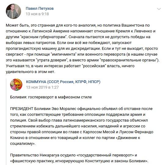 Правящий режим свергнул губернатора-коммуниста Левченко