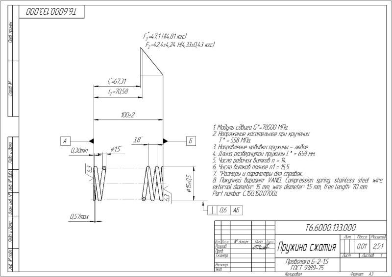 Инструкция инженер механика