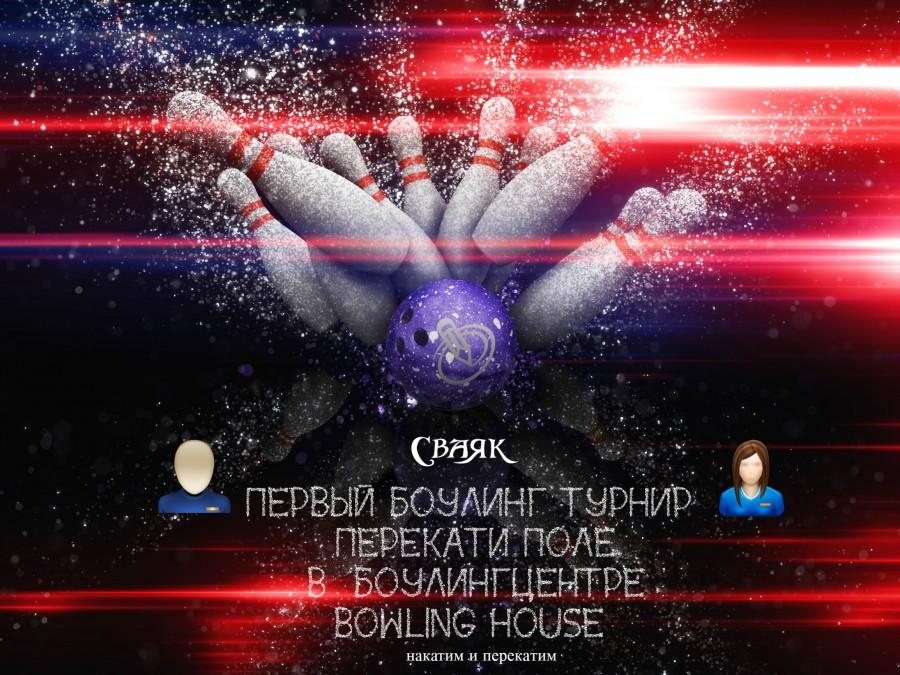 22 мая 2016 г. сообщество белорусских блогеров alovak_by организовало первый боулинг турнир «Перекати поле» в боулинг-центре BOWLING HOUSE.