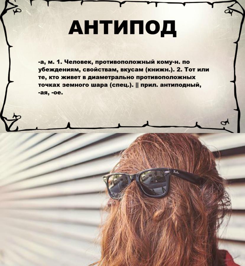 Антипод