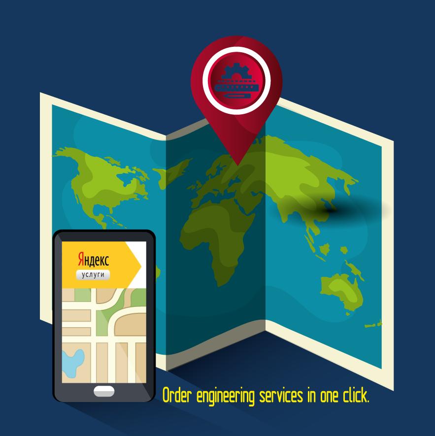 Заказ инженерных услуг в один клик в вашем браузере на Яндекс Услугах.