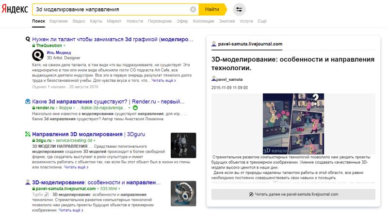 Как выглядит Турбо-страница в поисковой выдаче Яндекс.