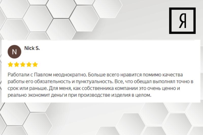Яндекс Услуги. Напишите отзыв о выполненной работе, чтобы другим заказчикам было проще выбирать.