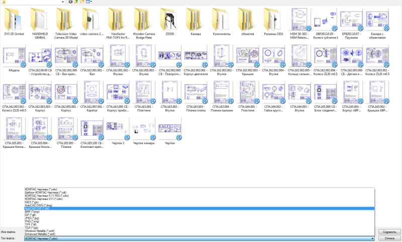 Конвертировать 2D-файлы Компас в AutoCAD, выбираем требуемый тип файла.