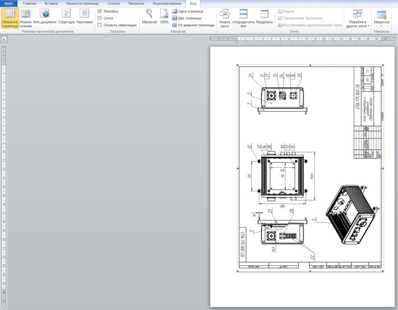 Вставка чертежа PDF из программы Компас, AutoCad в Word.