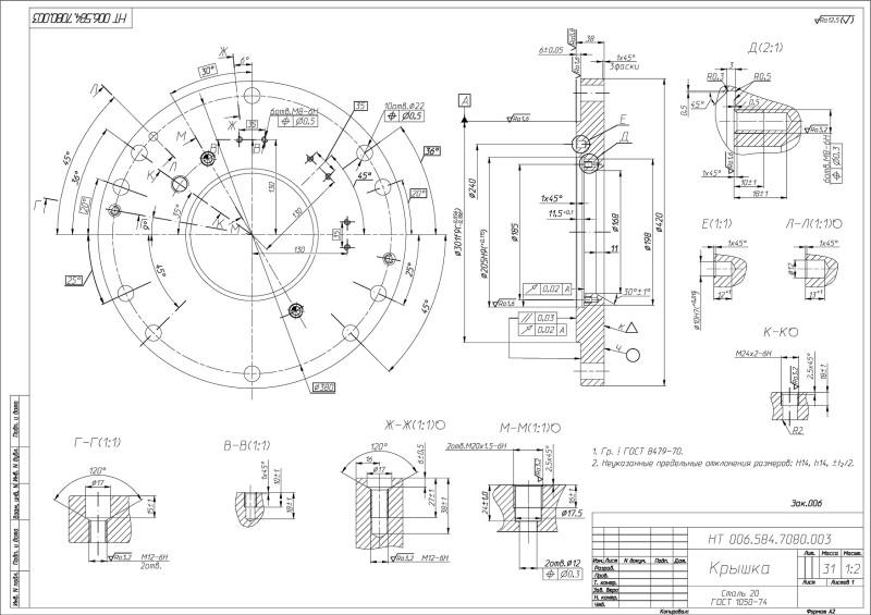 Разработка чертежей на заказ предусматривает полное, подробное составление технической документации для производства различных деталей, оборудования, узлов, механизмов и изделий.