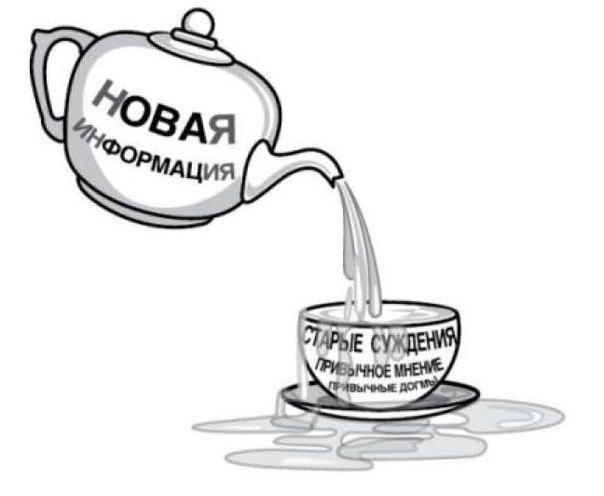 Кружку с чаем — не опустошив ее, не налить ничего нового.