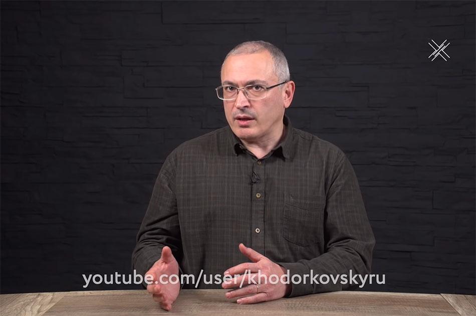Безопасный Ходорковский