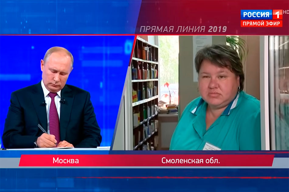 О чем не рассказали Путину