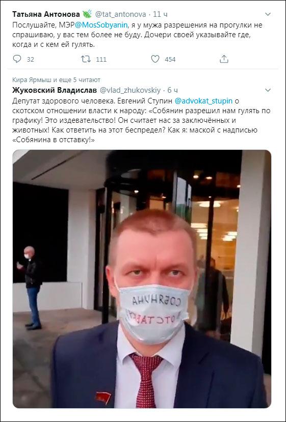 О продлении в Москве карантина