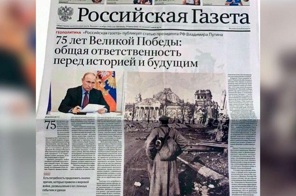 В чем смысл статьи Путина