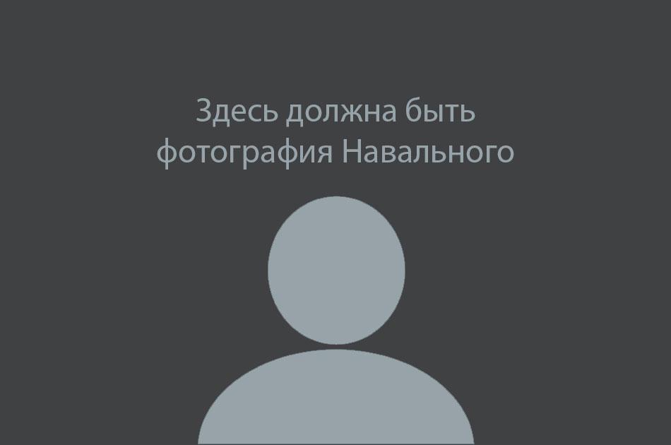 Игнор Навального