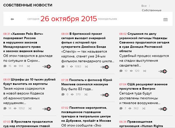 Эротическая сессия «Эха Москвы»