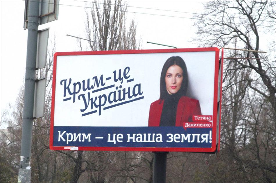 Крым охмуряет украинцев